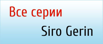 Все серии Сиро Герин