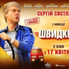 Скорый «Москва-Россия»: весенняя комедия