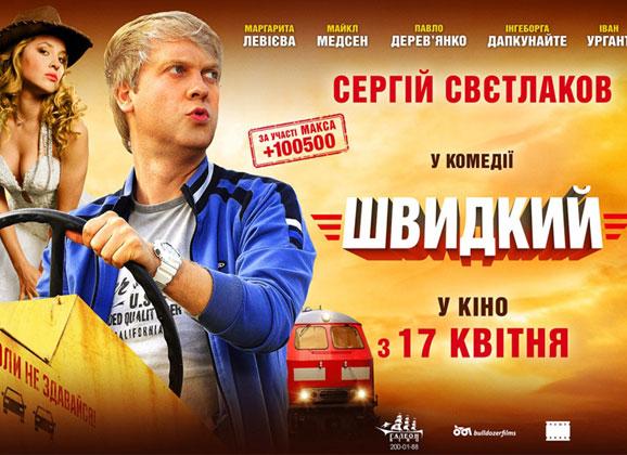 Скорый «Москва-Россия» весенняя комедия
