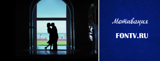 Любовь, сбивающая с ног - Fontv.ru
