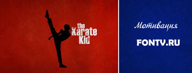 The Karate Kid / Малыш-каратист