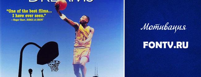 Hoop Dreams / Баскетбольные мечты