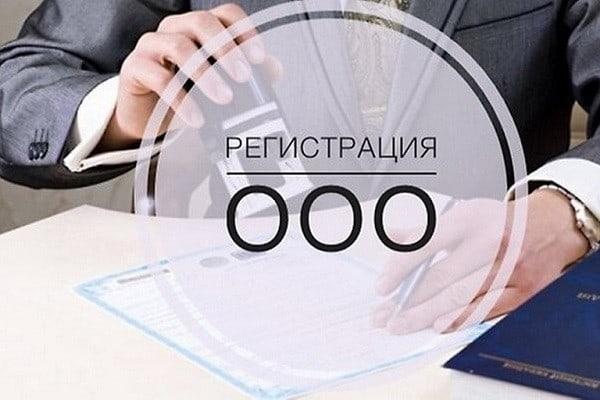 Регистрация ООО и готовые фирмы